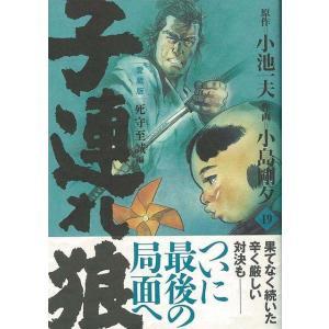 子連れ狼 愛蔵版 19/バーゲンブック/3240円以上購入送...