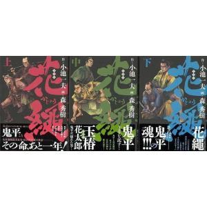花縄 愛蔵版 上中下/バーゲンブック/3240円以上購入送料...