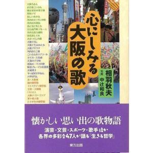 心にしみる大阪の歌/バーゲンブック/3240円以上購入送料無...