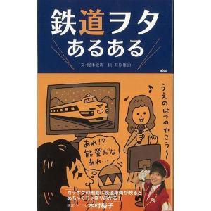 鉄道ヲタあるある/バーゲンブック/3240円以上購入送料無...