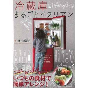 冷蔵庫まるごとイタリアン/バーゲンブック