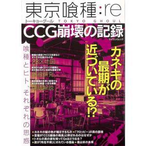東京喰種:re CCG崩壊の記録/バーゲンブック|kitibousyouji