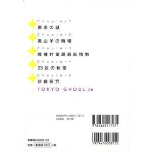東京喰種:re CCG崩壊の記録/バーゲンブック|kitibousyouji|02