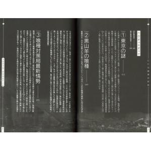 東京喰種:re CCG崩壊の記録/バーゲンブック|kitibousyouji|03
