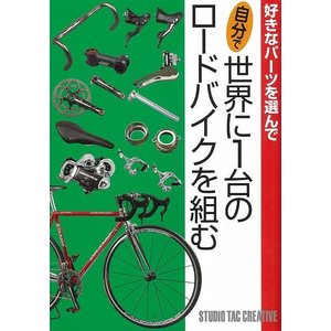 自分で世界に1台のロードバイクを組む−好きなパーツを選んで/...
