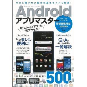 Androidアプリマスター 今さら聞けない操作の基本もズバリ解説!/バーゲンブック/3240円以上購入送料無