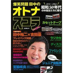 爆笑問題田中のオトナスコラ/バーゲンブック/3240円以上購...