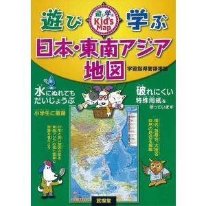遊び・学ぶ日本・東南アジア地図/バーゲンブック|kitibousyouji
