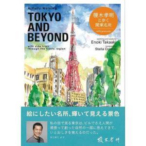 Artfully Walking TOKYO AND BEYOND−榎木孝明と歩く関東名所/バーゲンブック