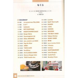 ザ・バーガーマップ東京・神奈川・埼玉・千葉/バ...の詳細画像2