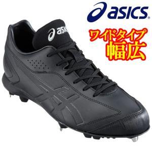 (即日発送)アシックス 野球用金属スパイク ネオリバイブ3 ブラック×ブラック 1121A014 幅広 ワイド設計モデル|kitospo