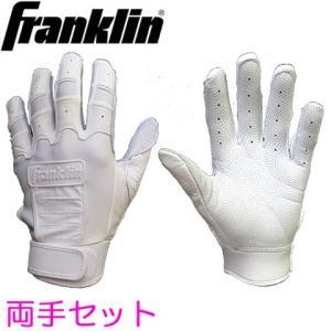 (送料無料)(即日発送)フランクリン バッティング用手袋 CFX PRO ハイスクールモデル 高校野球対応 両手売り 20598|kitospo