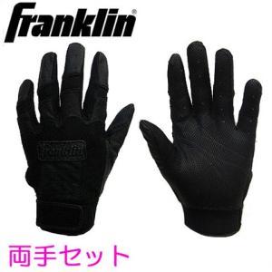 (送料無料)(即日発送)フランクリン バッティング用手袋 CFX PRO ハイスクールモデル 高校野球対応 両手売り 20599|kitospo