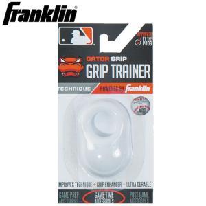 (即日発送)フランクリン グリップトレーナー ホワイト 高校野球対応 kitospo