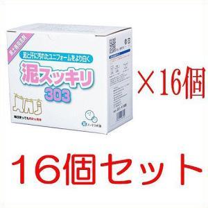 野球 ユニフォーム 専用洗剤 泥スッキリ303 お得な16個セット|kitospo