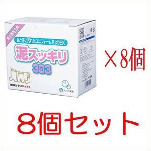 野球 ユニフォーム 専用洗剤 泥スッキリ303 お得な8個セット|kitospo
