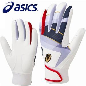(即日発送)アシックス バッティング用手袋 限定品 ホワイト×ネイビー 3121A501|kitospo