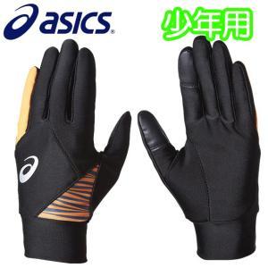 (即日発送)アシックス ジュニア用 ウォームアップ用手袋 ブラックオレンジ 両手売り 限定品 タッチパネル対応 3124A001|kitospo
