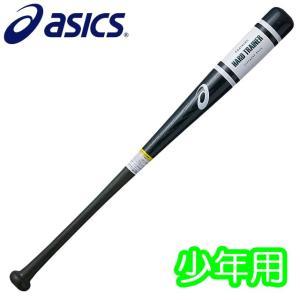 (即日発送)アシックス 少年木製トレーニングバット ハードトレーナー 750g 実打可能 硬式及び軟式で使用可 3124A060|kitospo