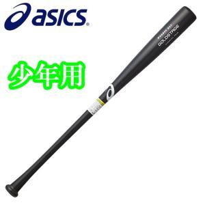 (即日発送)アシックス 少年軟式野球用木製バット ゴールドステージ 大谷翔平型 3124A141|kitospo