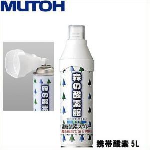 【即日発送】携帯酸素 森の酸素館 5L ムトウエンタープライズ 450|kitospo