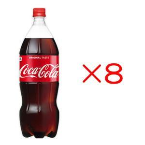 コカ・コーラ 1.5LPET 8本 メーカー直送 代引き不可|kitospo