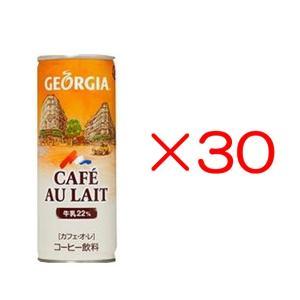 ジョージアカフェ・オ・レ 250g缶 30本 メーカー直送 代引き不可|kitospo