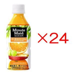 ミニッツメイドオレンジブレンド 350mlPET 24本 メーカー直送 代引き不可|kitospo