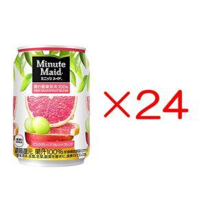 ミニッツメイドピンク・グレープフルーツ・ブレンド 280g缶 24本 メーカー直送 代引き不可|kitospo