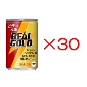 リアルゴールド 160ml缶 30本 メーカー直送 代引き不可