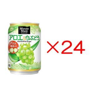 ミニッツメイドアロエ&白ぶどう 280g缶 24本 メーカー直送 代引き不可|kitospo