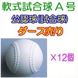 (即日発送)野球用軟式ボール JSBB公認球(試合球)A号 ダース売り|kitospo