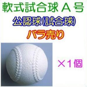 (即日発送)野球用軟式ボール JSBB公認球(試合球)A号 バラ売り|kitospo