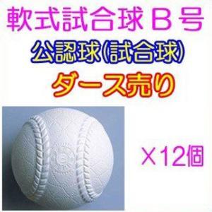 (即日発送)野球用軟式ボール JSBB公認球(試合球)B号 ダース売り|kitospo