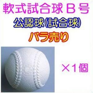 (即日発送)野球用軟式ボール JSBB公認球(試合球)B号 バラ売り|kitospo