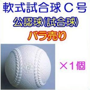 野球用軟式ボール JSBB公認球(試合球)C号 バラ売り|kitospo