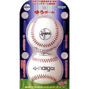 【即日発送】野球 練習ボール ナイガイ ゆうボール JPBPA 公園キャッチボールの味方 日本プロ野球選手会と内外ゴムが共同開発|kitospo