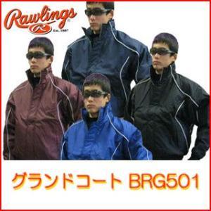 【即日発送】野球 グラウンドコート ローリングス BRG501 中わた入り|kitospo