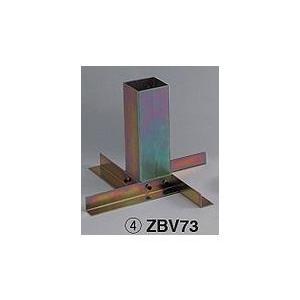 野球 設備 ゼット ベース 埋込金具 ZBV73|kitospo
