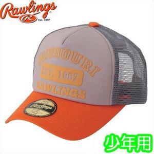 (即日発送)ローリングス Rawlings Kids メッシュキャップ AAC5S05|kitospo