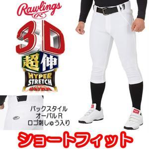 【即日発送】ローリングス 3Dウルトラハイパーストレッチ 野球用ユニフォームパンツ ショートフィット APP7S01|kitospo