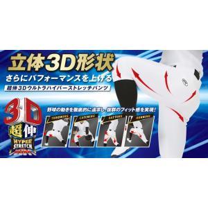 【即日発送】ローリングス 3Dウルトラハイパーストレッチ 野球用ユニフォームパンツ ショートフィット APP7S01|kitospo|02