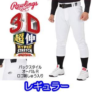(即日発送)ローリングス 3Dウルトラハイパーストレッチ 野球用ユニフォームパンツ レギュラー APP7S02|kitospo