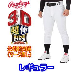 (即日発送)ローリングス 3Dウルトラハイパーストレッチ 野球用ユニフォームパンツ レギュラー APP7S02-NN 高校野球対応|kitospo