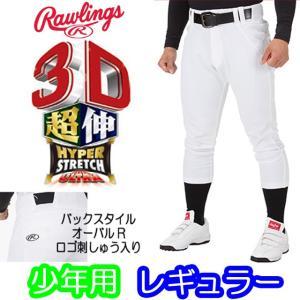 (即日発送)ローリングス 3Dウルトラハイパーストレッチ 少年野球用ユニフォームパンツ ジュニア レギュラー APP7S02J|kitospo