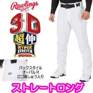 (即日発送)ローリングス 3Dウルトラハイパーストレッチ 野球用ユニフォームパンツ ストレートロング APP7S03|kitospo