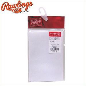 (即日発送)野球 パンツ用あて生地 ウルトラハイパーストレッチ ローリングス APP7S04 20cm×16cm|kitospo