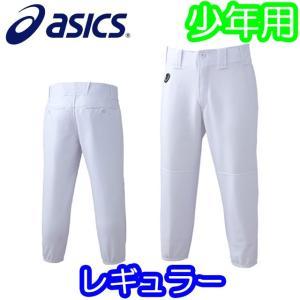 【即日発送】アシックス ジュニアユニフォームパンツ レギュラー BAA50J|kitospo