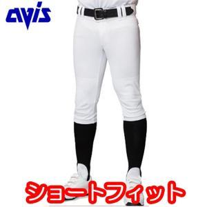 (即日発送)エイビス 野球用ユニフォームパンツ ショートフィット メガストレッチ SA-16SFP|kitospo