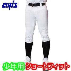 (即日発送)野球 ウェア 少年 ユニフォームパンツ エイビス ショートフィット メガストレッチ SAJ-16SFP ジュニア|kitospo